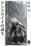 Birth of the Android: Reading_ Eve Future_ using the theories of Jacques Lacan (Japanese Edition)