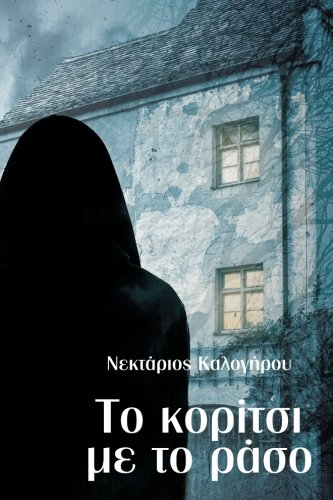 the girl with the robe: to koritsi me to (Roben Griechische)