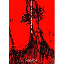 Evangelion: 2.0 You Can (Not) Advance Poster (11 x 17 Inches - 28cm x 44cm) (2009) Japanese Style A