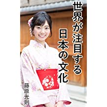 Japanese culture that the world is paying attention to (Japanese Edition)