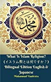 What Is Islam Religion? (イスラム教とは&#20) Bilingual Edition English & Japanese