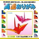 Origami-Papier Nr. 004001 Double Color Kontrast, 7,5cm 60Blatt