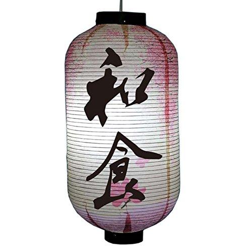 glicher hängenden Laternen-festlichen hängenden Lampenschirm für Sushi-Bar-Innenausstattung, L07 ()