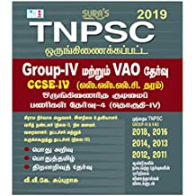 TNPSC Group IV , VAO Combined Civil Services Exam Books 2019 in Tamil with Original Solved Papers