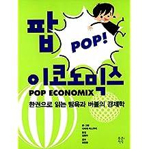 Pop Economix (Korea Edition)