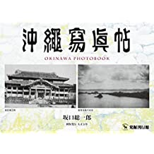 Okinawa Photobook (Japanese Edition)