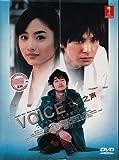 Voice (Japanese Series with kostenlos online stream