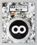 Kompakt-Spiegel * Hiroshi Yokoyama 2013 %ÀÞÌÞÙ¸«°Ã%Seven-Eleven X Institutionen Jani ? pro Lotterie%ÀÞÌÞÙ¸«°Ã%