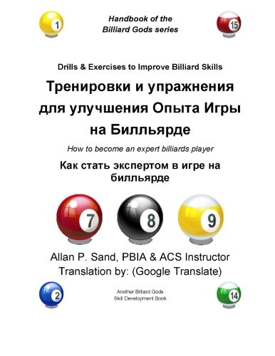 Drills & Exercises to Improve Billiard Skills (Russian): How to become an expert billiards player