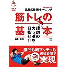 筋トレの基本[雑誌] エイムックシリーズ (Japanese Edition)
