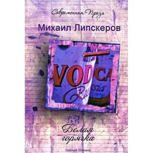 belaya-goryachka-delirium-tremens