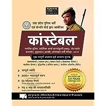 U.P. Police Constable Bharti Pariksha Complete Guide Book 2019 ( 2650+ Important Questions )