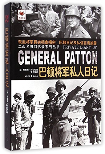 Private Diary of General Patton (Chinese Edition)