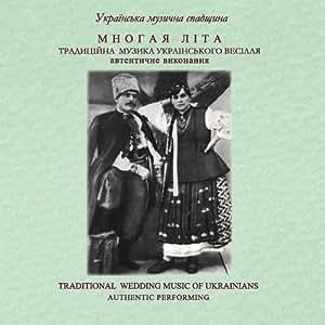 Schätze der Ukrainischen Volksmusik. Traditionelle Hochzeitmusik und Volkslieder der Ukrainer
