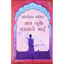 Penguin Books Jal Chuke Parwane Kayi [Paperback] [Jan 01, 2012] [Paperback] [Jan 01, 2017] [Jan 01, 2012