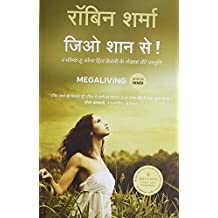 Megaliving: 30 Days to a Perfect Life (Hindi) (Hindi Edition)