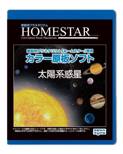 Sonnensystem für Sega Toys Homestar Heimplanetarium