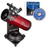 Kenko telescopio Sky Explorer Set Software SEAT100N planetario Riflettente Calibro 100 Millimetri di Lunghezza focale 450 Millimetri Tavolo Semplice Funzione di monitoraggio con SEAT100N