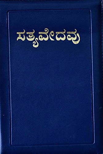 The Holy Bible Jehvoah Version (Red Letter Edition) in Kannada-Royal Size Pew,Gilt,Zip...