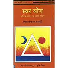 Swar Yoga (Hindi) [Paperback] [Jan 01, 2012] Swami Satyananda Saraswati