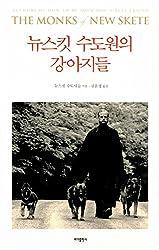 The Art of Raising a Puppy (Korea Edition)