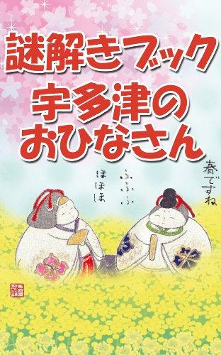 Nazotoki Books Dolls of Utazu (Japanese Edition) eBook: Hiroshi ...