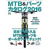 MTB&パーツカタログ2016[雑誌] エイムック (Japanese Edition)