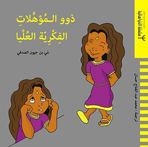 Haut potentiel intellectuel : Ouvrage en arabe