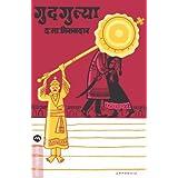 Gudgulya_mirasdar (Marathi)