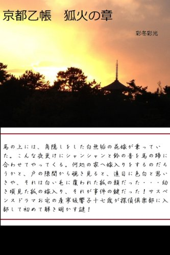 Bücher Mystery Kindle Fire (Kyoto otu file chapter fox fire (Japanese Edition))