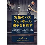 Aim the Ultimate Basketball Player: The Best Has Been Used Between the Professional Basketball Players and Coaches, a Physical Condition, Nutrition, ... Learn Effective Secrets and Tips to Improve