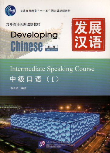 Developing Chinese - Intermediate Speaking Course vol.1