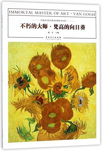 Immortal Master of Art--Van Gogh (Chinese Edition)