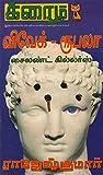 சைலண்ட் கில்லர்ஸ் (க்ரைம் நாவல்) (Tamil Edition)