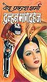 #6: Dulhan Mange Dahej: दुल्हन मांगे दहेज (Thriller) (Hindi Edition)