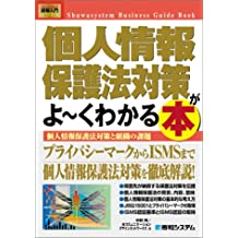 図解入門個人情報保護法対策がよ~くわかる本 (How‐nual Business Guide Book)