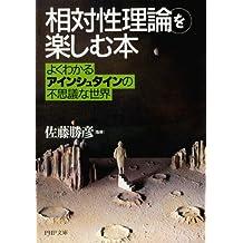 「相対性理論」を楽しむ本 よくわかるアインシュタインの不思議な世界 (PHP文庫) (Japanese Edition)