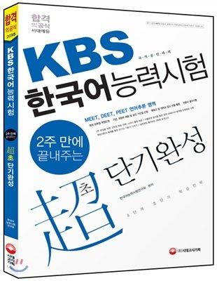 kbs-short-language-training-ability-examination-completion