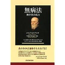 無病法 (Japanese Edition)