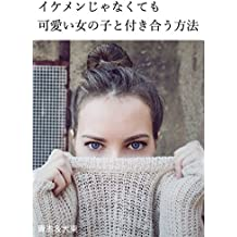 How to go out with a cute girl even if its not a handsome guy:  PPC theory mass-producing encounters with women even in the country (Japanese Edition)