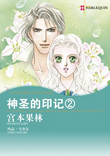 2 Harlequin Comics Chinese Edition PDF Download