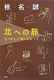 Kita eno tabi : natsukashii kaze ni mukatte