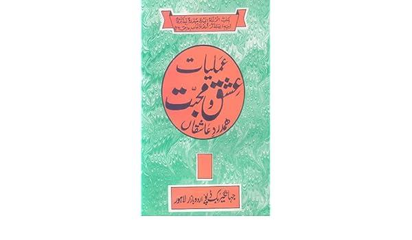 Amliyat Ishq O Mohabbat Book