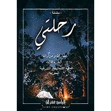 سلسلة رحلتي - مسارات و مزارات الجهة الشمالية و الشرقية ، المغرب - الجزء الثالث (Arabic Edition)