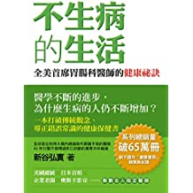 不生病的生活 (Happy Body Book 70) (Traditional Chinese Edition)