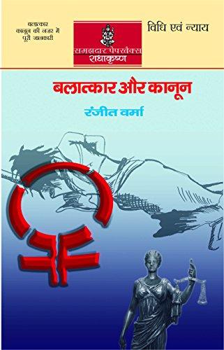 Balatkar Aur Kanoon (Hindi Edition) por Ranjeet Verma