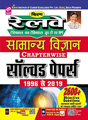 Kiran's Railway Technical, Non Technical And Group 'D' and RPF General Science Chapterwise Solved Papers 1996 To 2019 Till Date - Hindi(2571)