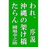 Wareokinawanokakehashitaran Jhosetsu (Japanese Edition)