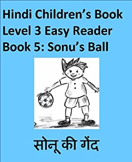Sonu's Ball (Hindi Children's Book Level 3 Easy Reader 5) by [Verma, Dinesh]