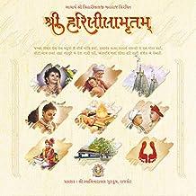 Harililamrut (1) (Gujarati Edition)